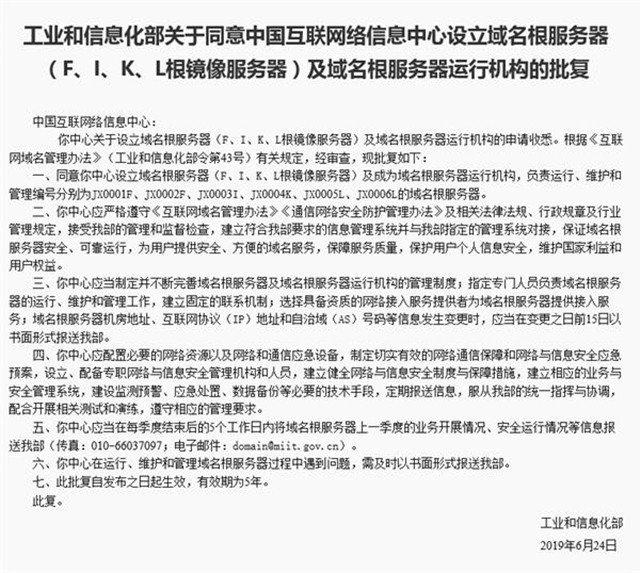中国域名根服务器