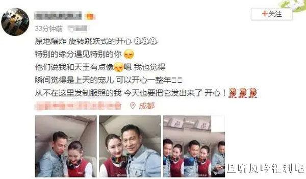 刘德华与空姐合影 亲民形象获网友称赞