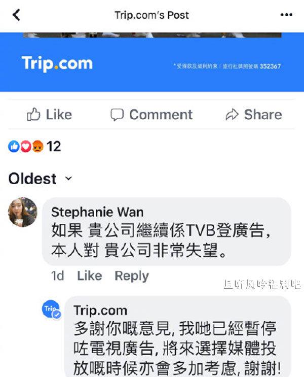 携程撤下TVB广告
