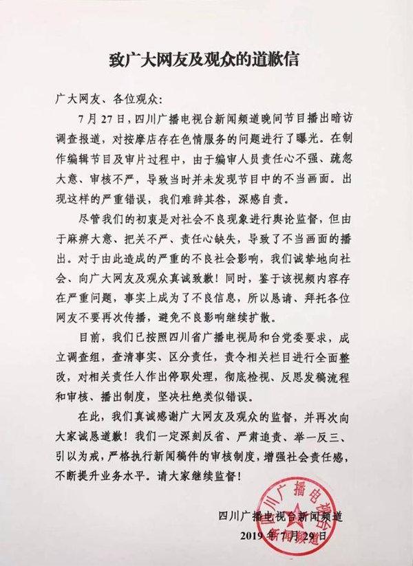 四川电视台道歉