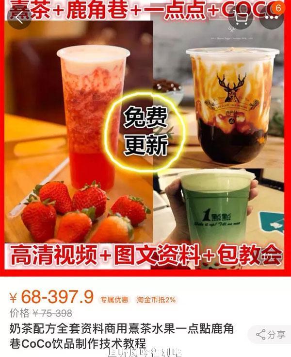 网红奶茶配方
