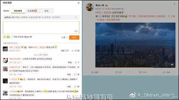 《上海堡垒》又道歉