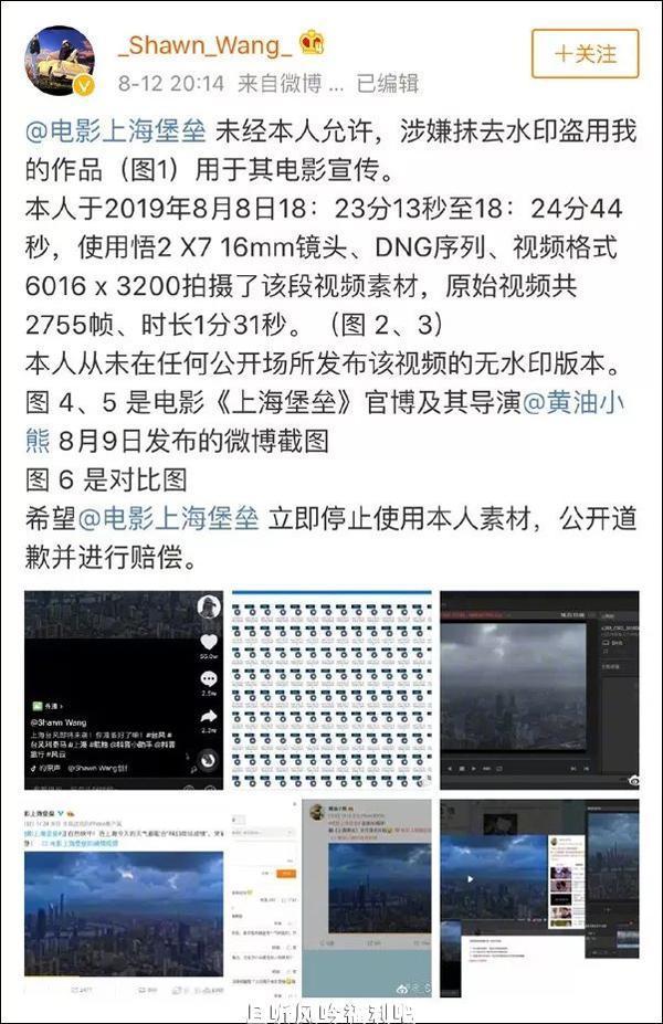 《上海堡垒》又道歉了 未经授权使用网友素材