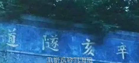 台湾十大诡地之首辛亥隧道