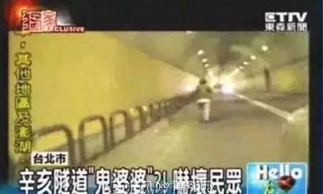 """台湾十大诡地之首,""""辛亥隧道""""出现诡异老婆婆!"""