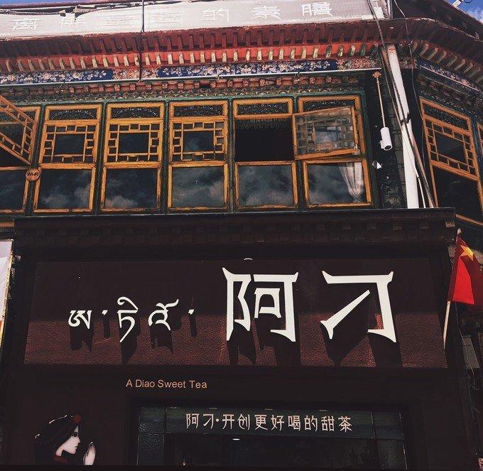 西藏旅游攻略:一旦开始就千万不要停下