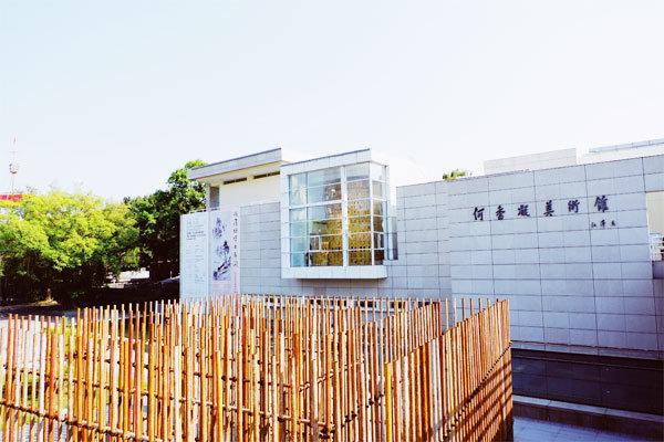 何香凝美术馆
