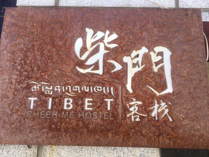 西藏八日游攻略 记录八月份的旅行足迹
