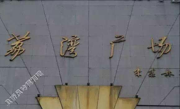 东莞东豪广场和广州荔湾广场