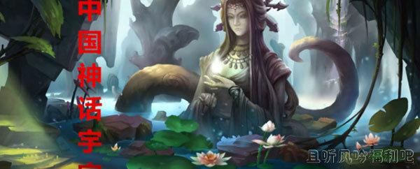 中国神话宇宙世界观第三集,地球的演化史