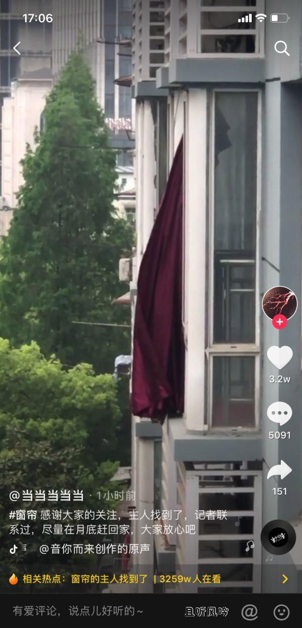 迎风飞舞的窗帘