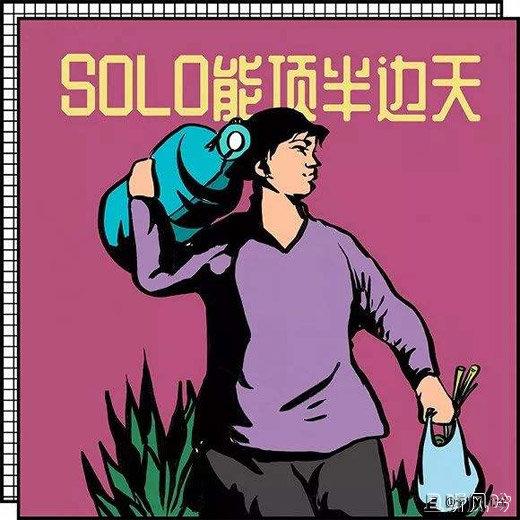 母胎solo是什么意思什么梗