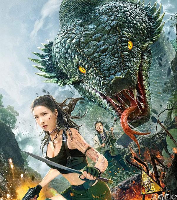 大蛇2电影迅雷下载HD1280高清