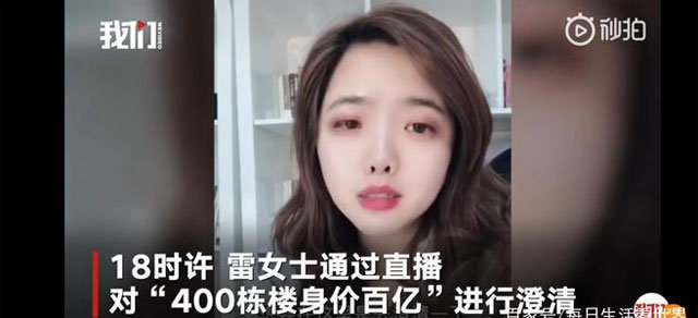 广州90后包租婆,删除400栋楼相关内容
