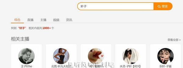 轩子巨2兔疑似被潜规则 网传1000G私密影片流出