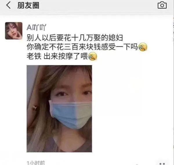 无聊图:深田咏美老师在线授业解惑