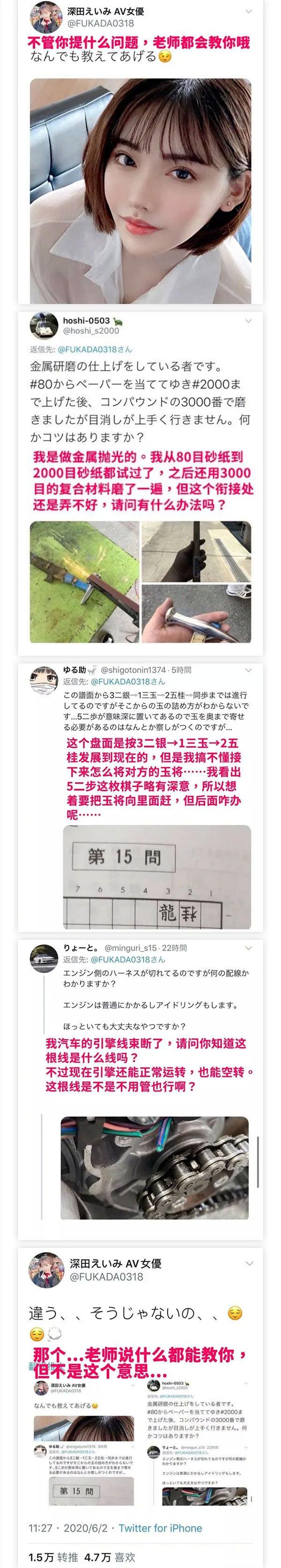 无聊图:深田咏美老师在线教学