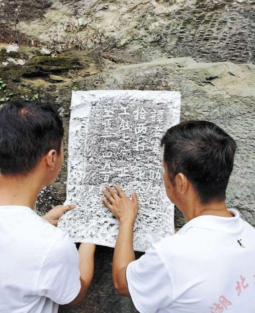 湖北武当山隐仙岩石壁现688年前元朝纸钞