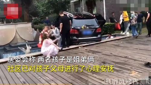 婚车撞死两姐弟后婚礼照常举行