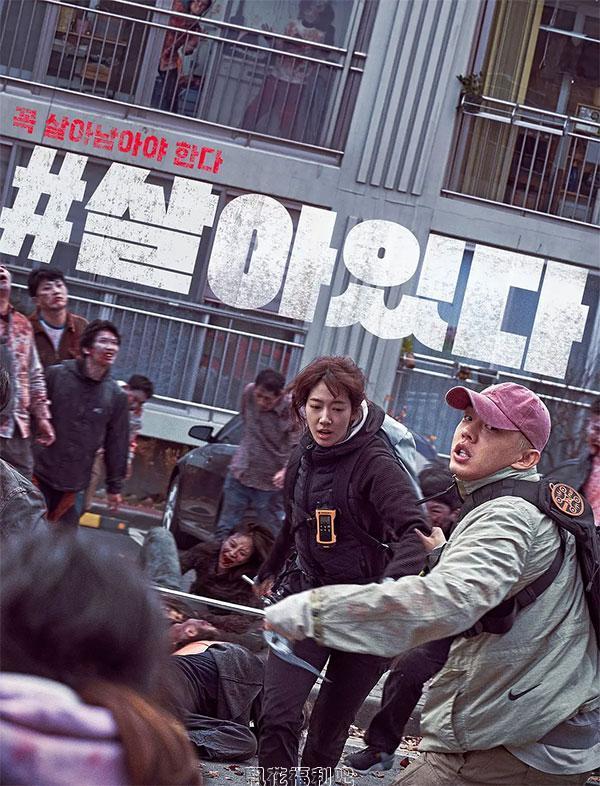 韩国电影《活着》海报剧照