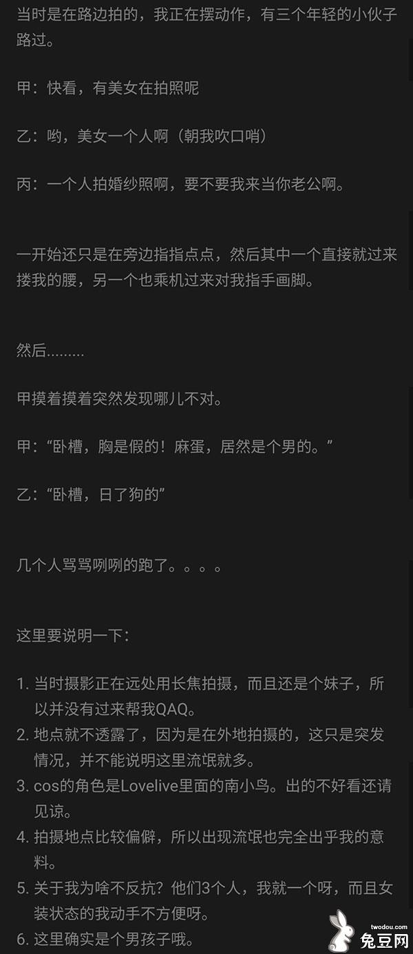 无聊图:相泽南(相沢みなみ)说在酒店等我,去还是不去呢?
