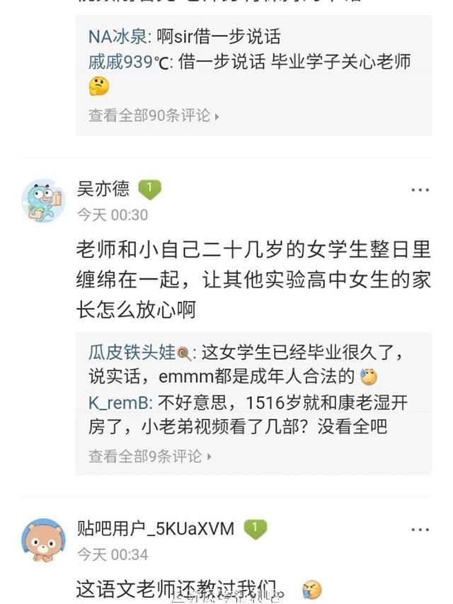 镇江实验高中康华老师与女学生视频