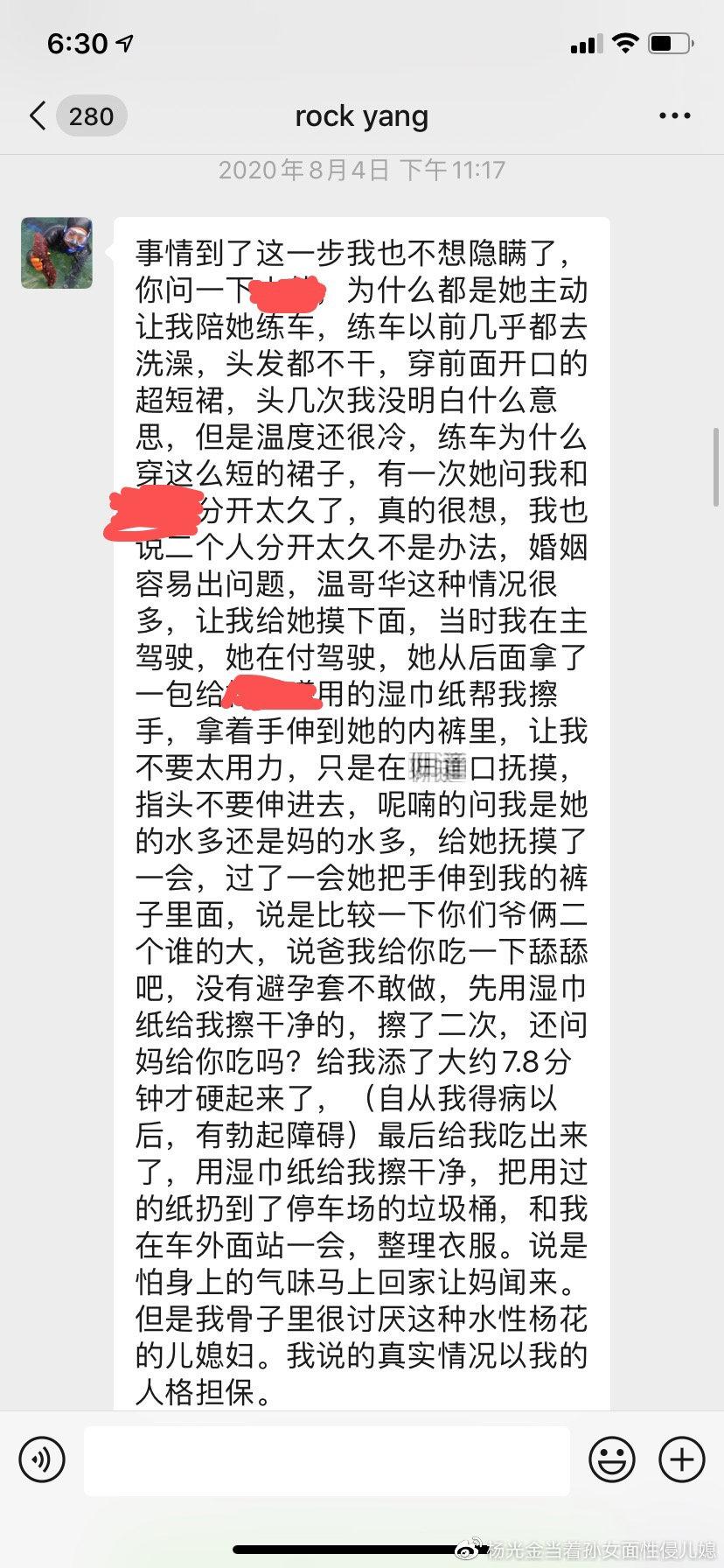 淄博理光某董事长当着孙女的面性侵儿媳