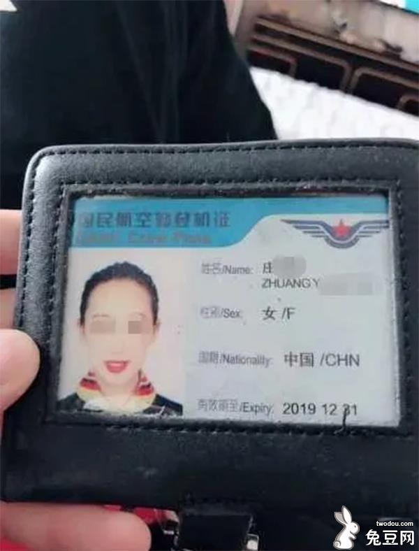 海航空姐庄媛媛