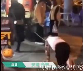 又是什么岛国剧情?男子脖子拴绳被女子牵着跪地爬行
