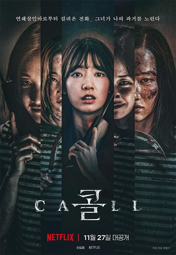 韩国电影电话