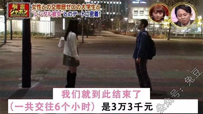 搞笑囧图:花了3万多租了一个日本女友