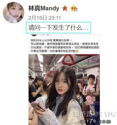 彭雅兰(林真Mandy)地铁上初恋女孩找到了