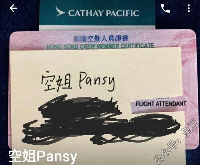 某航空公司空姐疑似做兼职女友