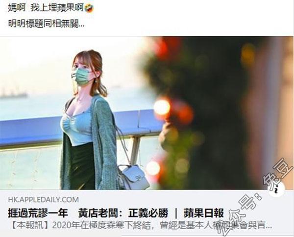 苹果新闻封面口罩妹 气质身材非常棒