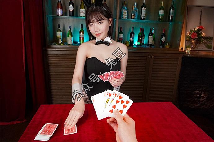 深田咏美扮演兔女郎在线发牌