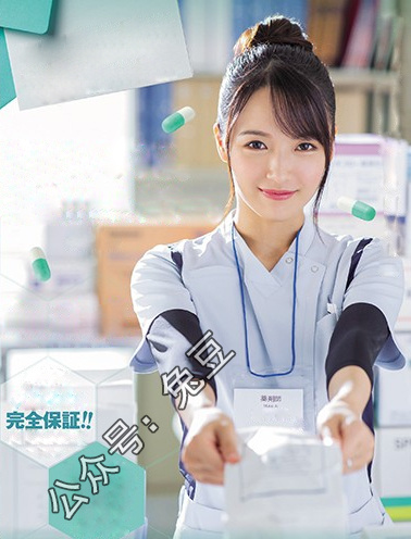 向井蓝总是面带笑容为病人医治