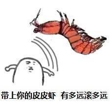 带上你的皮皮虾有多远滚多远
