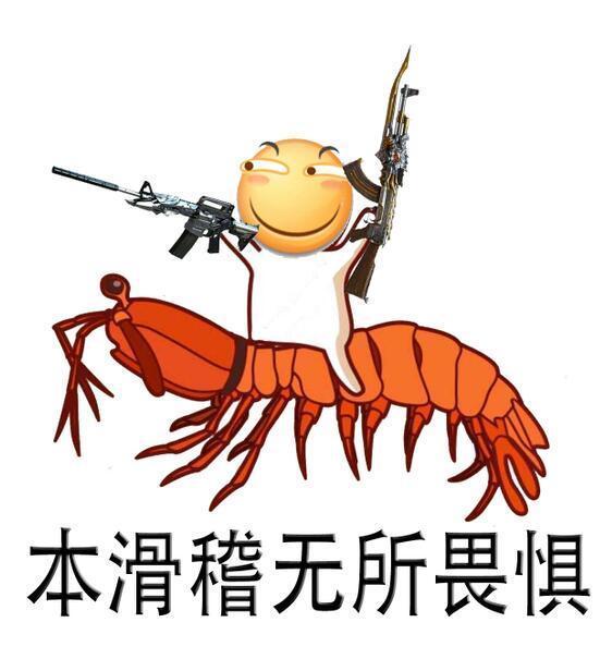 皮皮虾:本滑稽无所畏惧