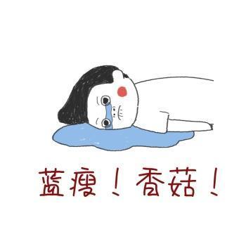 蓝瘦香菇流泪躺倒在地