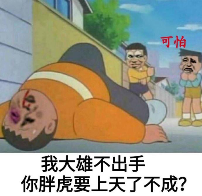 胖虎表情包:我大雄不出手你胖虎要上天了不成