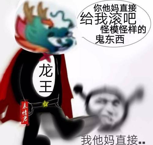 龙王表情包:给我滚吧怪模怪样的
