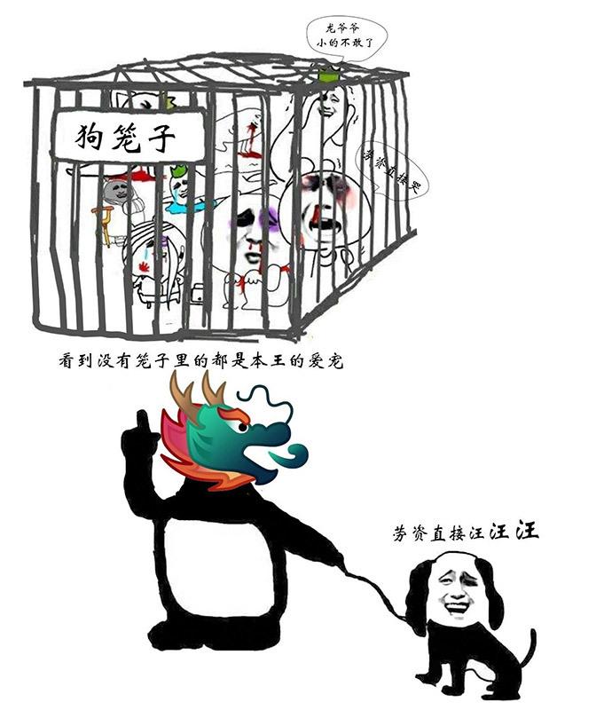 龙王表情包:看到没有笼子里的都是本王的爱宠