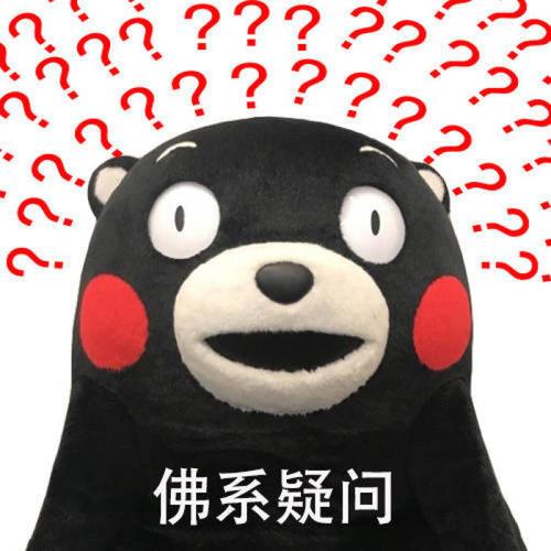 熊本熊佛系疑问表情包
