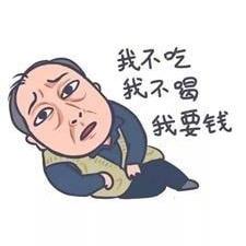 苏大强表情包:我不吃我不喝我要钱