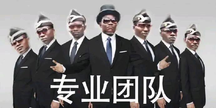 黑人抬棺专业团队表情包