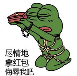 青蛙全身被绑表情包 尽情地拿红包侮辱我吧