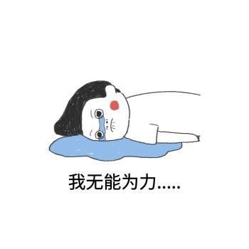 无奈躺在地上泪流满面无能为力表情包