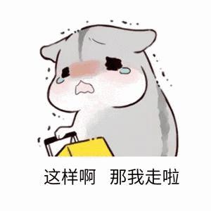 仓鼠可怜流泪表情包