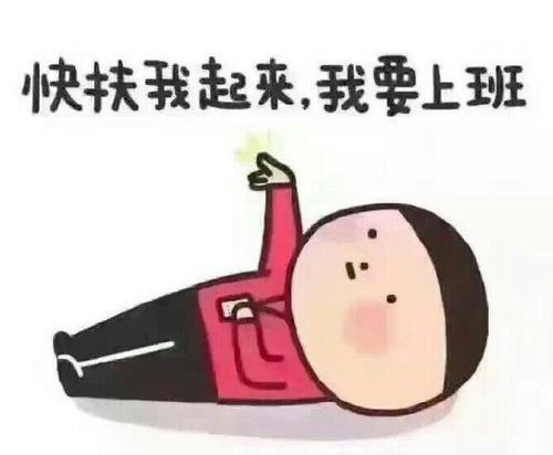 打工人情怀包:快扶我起来我要上班