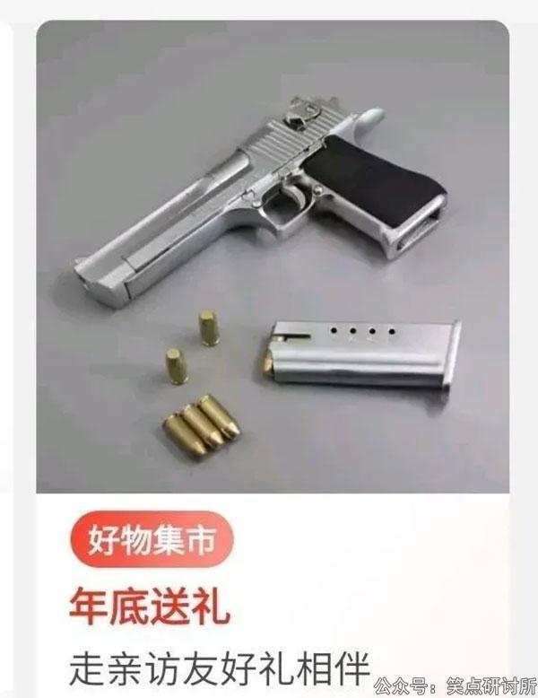 这是有多大仇竟然送枪当礼物